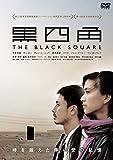 黒四角 [DVD]