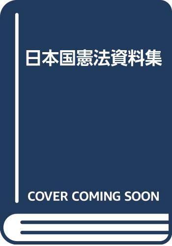 日本国憲法資料集の詳細を見る