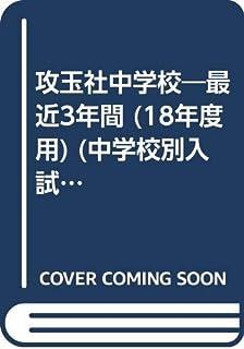 攻玉社中学校―最近3年間 (18年度用) (中学校別入試問題集シリーズ (L11★))