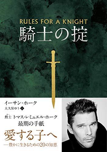 騎士の掟 (フェニックスシリーズ108)