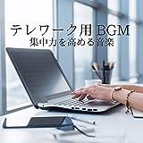 テレワーク用BGM ~集中力を高める音楽~