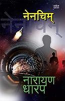 Nenchim - Marathi