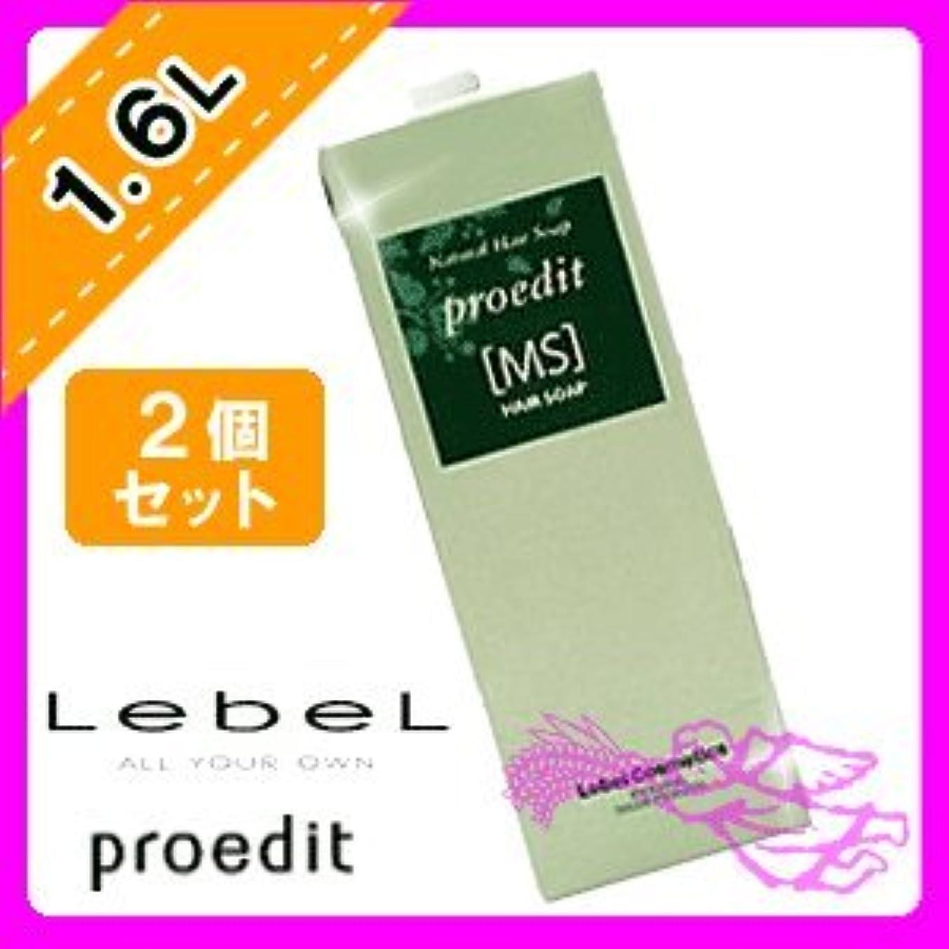 ピービッシュ苦味液体ルベル プロエディット シャンプーMS 1600ml ×2個 セット 業務用 詰め替え用 硬くてふくらむ髪を扱いやすくし、ダメージをケアしながら しっとり?やわらかに仕上げます LebeL proedit
