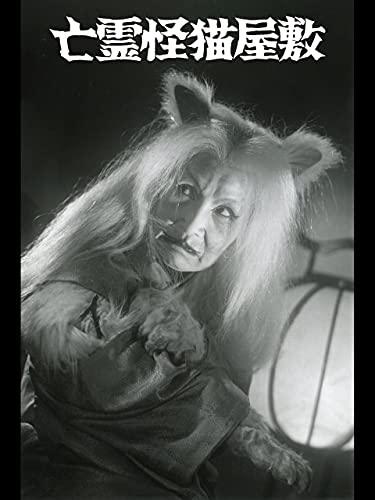 亡霊怪猫屋敷
