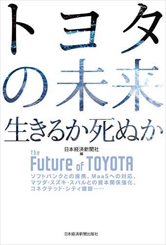 トヨタの未来 生きるか死ぬか (日本経済新聞出版)