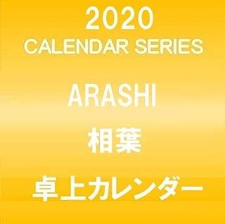 嵐 ARASI 相葉雅紀 2020 卓上カレンダー 柄表示シール付き