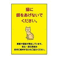 〔屋外用 看板〕 猫に餌をあげないでください イラスト 縦型 丸ゴシック 穴あり (900×600mmサイズ)