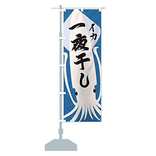 いか一夜干し のぼり旗(レギュラー60x180cm 左チチ 標準)