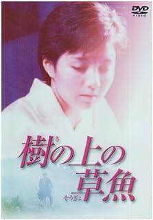 樹の上の草魚 [DVD]