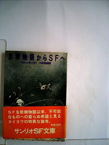 妖精物語からSFへ (1978年) (サンリオSF文庫)