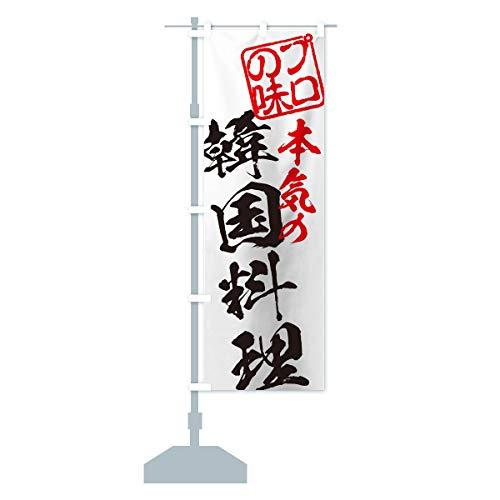 韓国料理 のぼり旗 サイズ選べます(コンパクト45x150cm 左チチ)