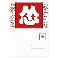 中国の中国の文字を怖がります 公式ポストカードセットサンクスカード郵送側20個