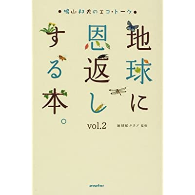 地球に恩返しする本。〈vol.2〉鳩山邦夫のエコ・トーク