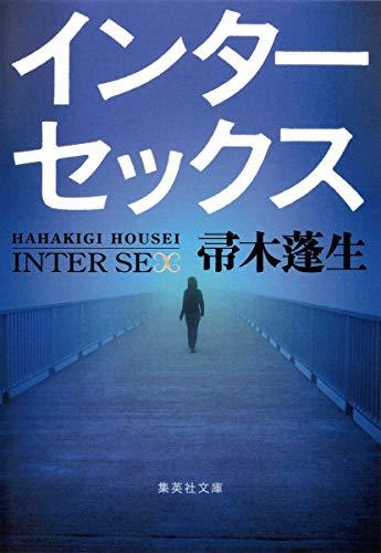 インターセックス (集英社文庫)