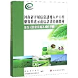 Of Henan Province. the whole information villages and households to promote the demonstration project information officer training materials (set of 4)(Chinese Edition)
