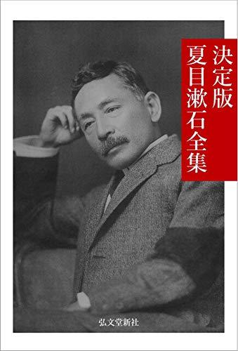 決定版 夏目漱石全集 近代日本文学電子叢書