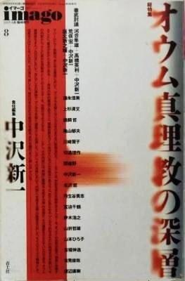 イマーゴ imago 1995年8月臨時増刊号 総特集=オウム真理教の深層 (中沢新一責任編集)