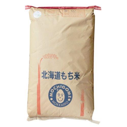 【玄米】北海道産 玄米 もち米 はくちょうもち 1等 30kg (長期保存包装) 令和2年産