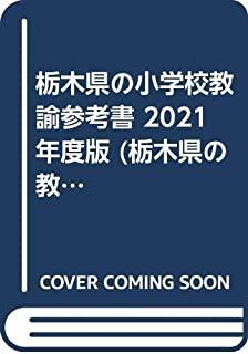 栃木県の小学校教諭参考書 2021年度版 (栃木県の教員採用試験「参考書」シリーズ)