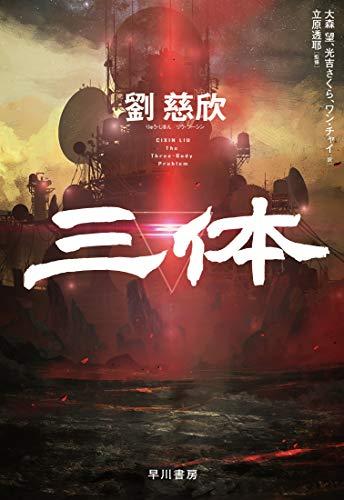 中国発の衝撃SF大作「三体」