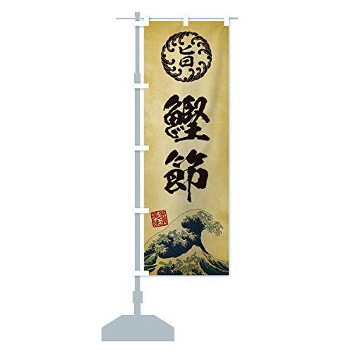 鰹節/浮世絵風・レトロ風 のぼり旗 サイズ選べます(ジャンボ90x270cm 左チチ)
