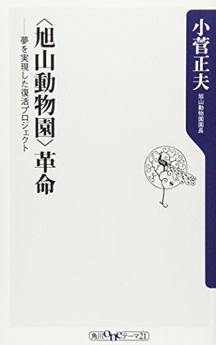「旭山動物園」革命―夢を実現した復活プロジェクト (角川oneテーマ21)