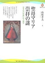 聖母マリア崇拝の謎---「見えない宗教」の人類学 (河出ブックス)