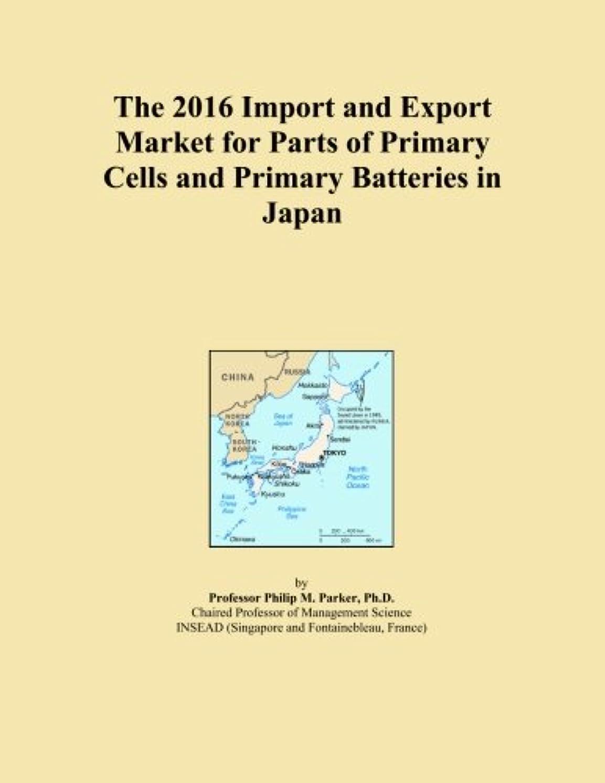 広い見ていじめっ子The 2016 Import and Export Market for Parts of Primary Cells and Primary Batteries in Japan