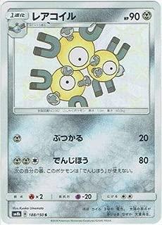 pokemon card Game / PK-SM8B-188 Rare Coil S