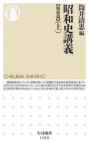 昭和史講義【戦後篇】(上) (ちくま新書)