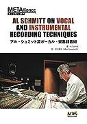 AL SCHMITT ON VOCAL AND INSTRUMENTAL RECORDING TECHNIQUES アル・シュミット流 ボーカル・楽器録音術