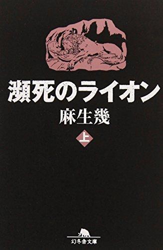 瀕死のライオン〈上〉 (幻冬舎文庫)