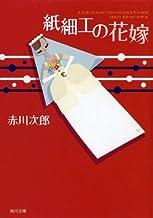 表紙: 紙細工の花嫁 花嫁シリーズ (角川文庫) | 赤川 次郎