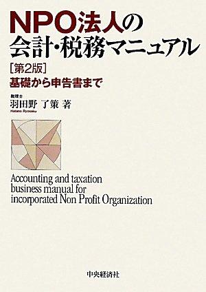 NPO法人の会計・税務マニュアル―基礎から申告書までの詳細を見る