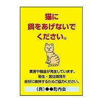 〔屋外用 看板〕 猫に餌をあげないでください イラスト 縦型 ゴシック 穴無し 名入れ無料 (A3サイズ)