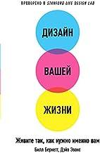 Дизайн вашей жизни: Живите так, как нужно именно вам (Designing Your Life: How to Build a Well-Lived, Joyful Life) (Russia...