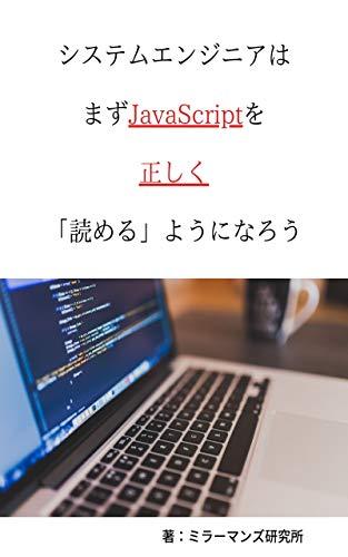 システムエンジニアはまずJavaScriptを正しく「読める」ようになろう