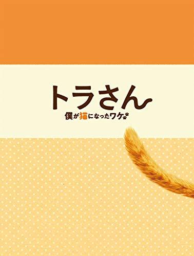 トラさん~僕が猫になったワケ~ (通常版DVD)