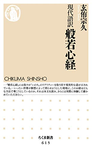 現代語訳 般若心経 (ちくま新書)