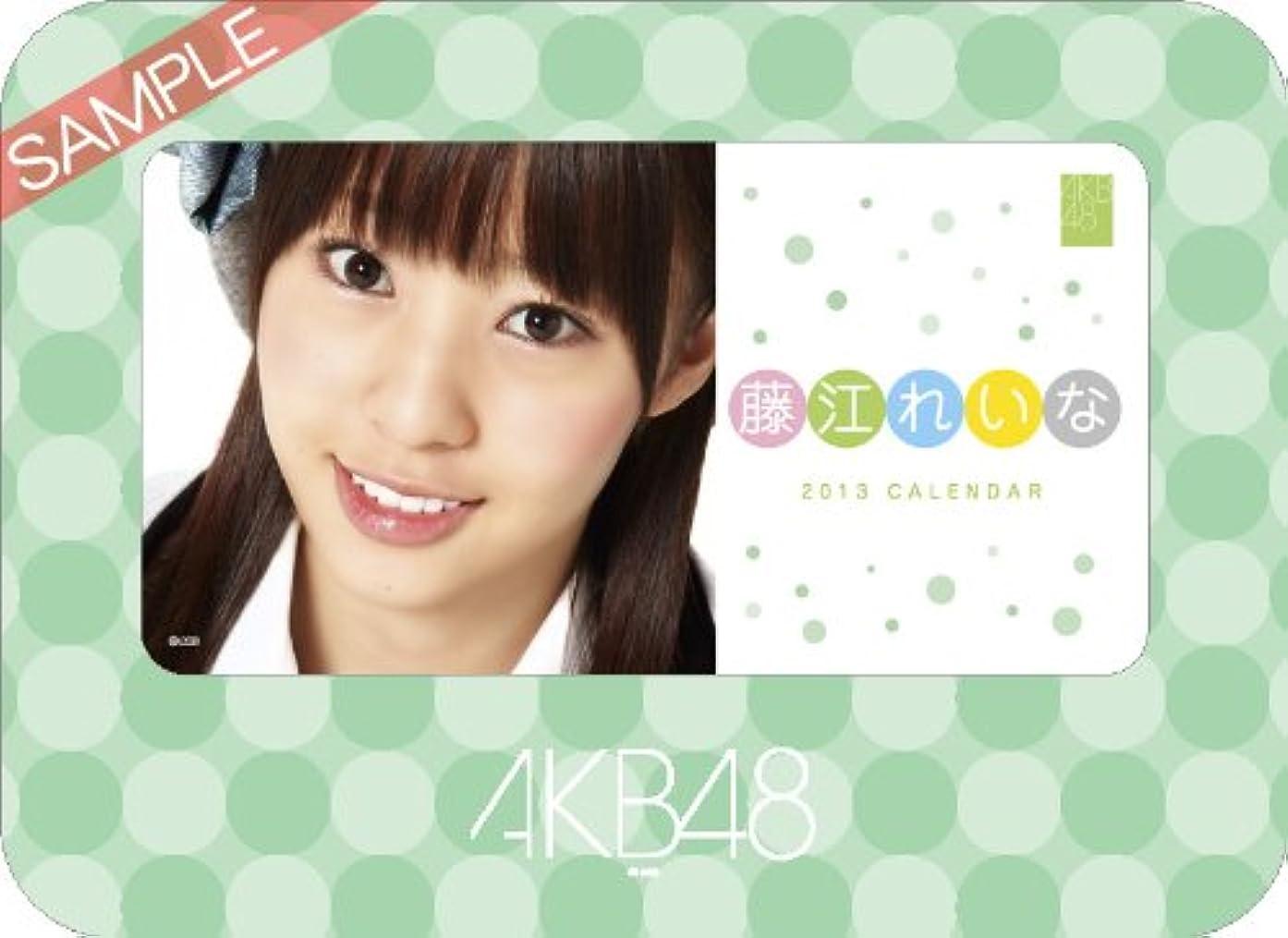 品機動沈黙卓上 AKB48-125藤江 れいな カレンダー 2013年