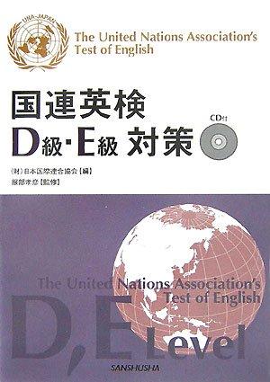 国連英検D級・E級対策