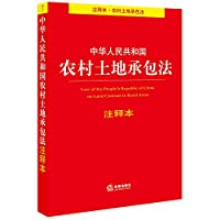 People's Republic of China rural land contract law this comment(Chinese Edition)