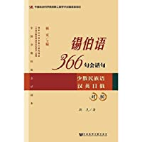 Sibo Language 366 sessions sentence(Chinese Edition)