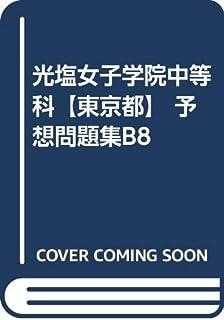 光塩女子学院中等科【東京都】 予想問題集B8