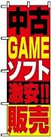 のぼり旗「中古ゲームソフト販売」