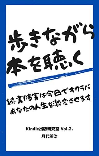 歩きながら本を聴く: kindle出版研究室 Vol.2.