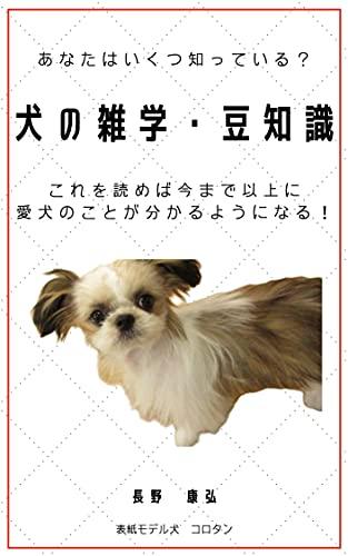 犬の雑学・豆知識 これを読めば今まで以上に愛犬のことが分かるようになる!