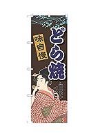 のぼり どら焼 歌麿 -DORAYAKI- ISH-84【受注生産】 2枚セット