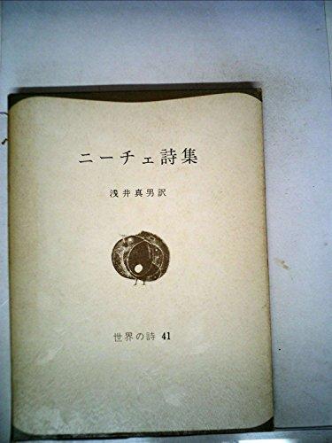 ニーチェ詩集 (1967年) (世界の詩〈41〉) - 浅井 真男