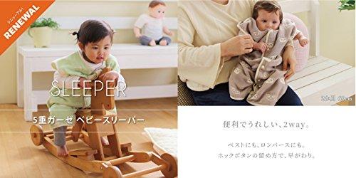 hugmamu®はぐまむ日本製5重ガーゼスリーパー(キッズ45×62,パンダブラウン)6842-15